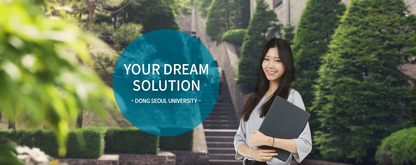 YOUR DREAM SOLUTION -DONG SEOUL UNIVERSITY-